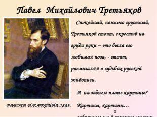 Павел Михайлович Третьяков Спокойный, немного грустный, Третьяков стоит, скре