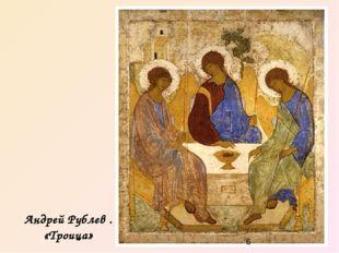 Андрей Рублев . «Троица»