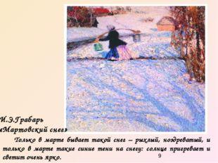 И.Э.Грабарь «Мартовский снег» Только в марте бывает такой снег – рыхлый, нозд