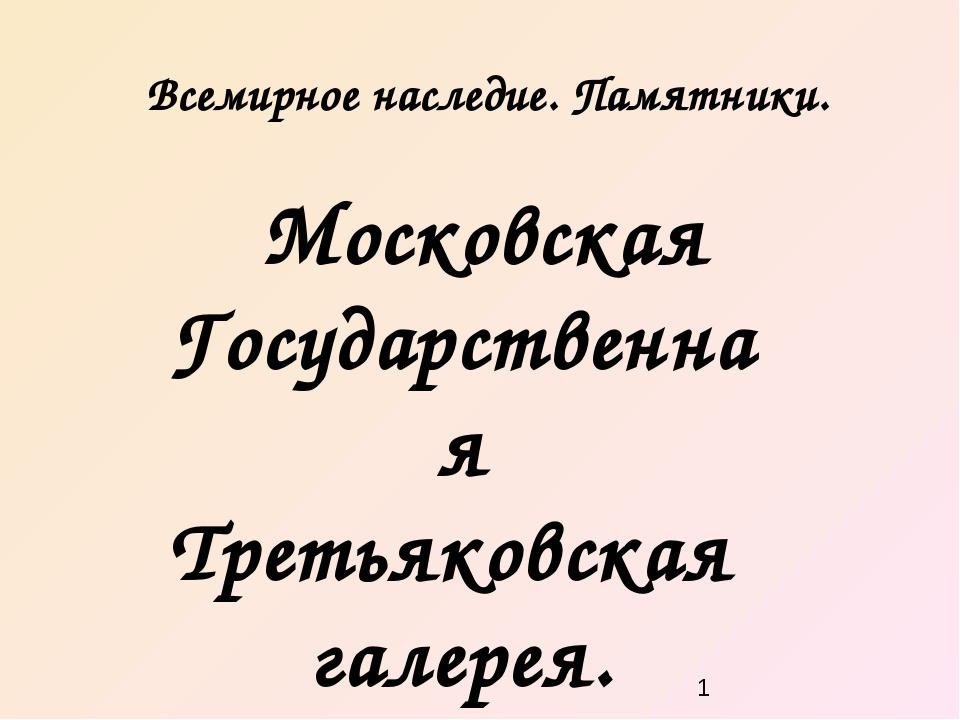 Московская Государственная Третьяковская галерея. Всемирное наследие. Памятн...