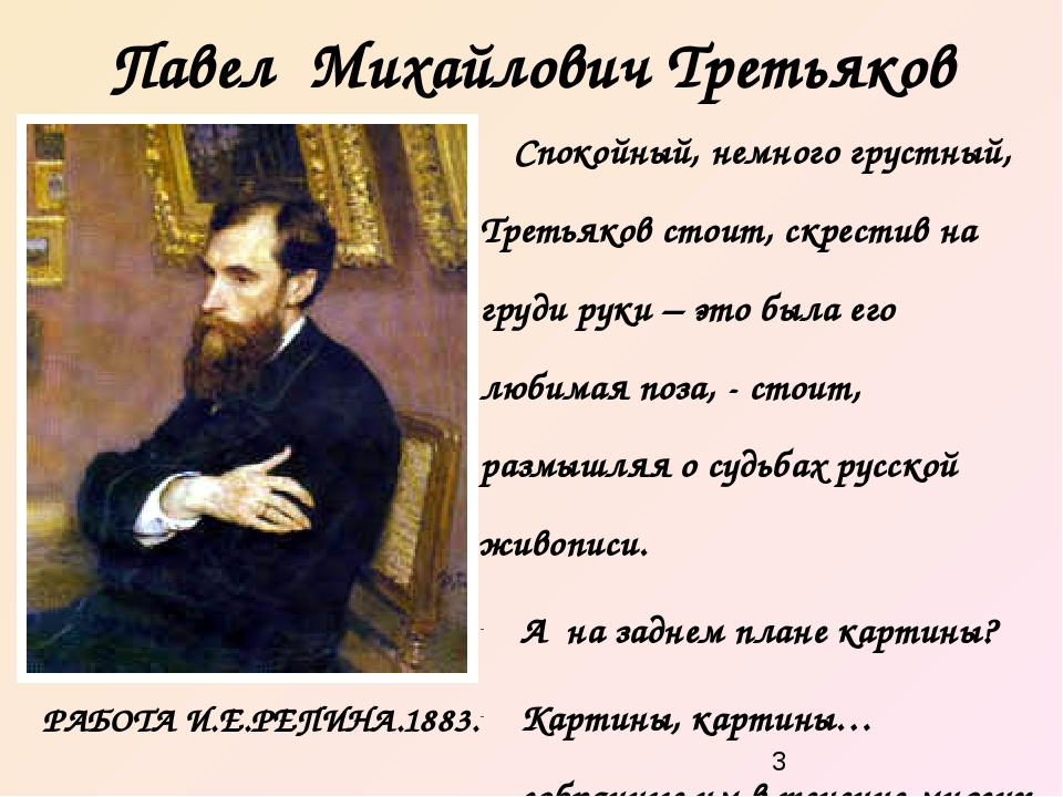 Павел Михайлович Третьяков Спокойный, немного грустный, Третьяков стоит, скре...