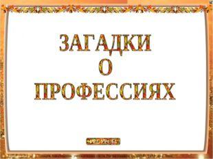 РЕСУРСЫ Лазарева Лидия Андреевна, учитель начальных классов, Рижская основная