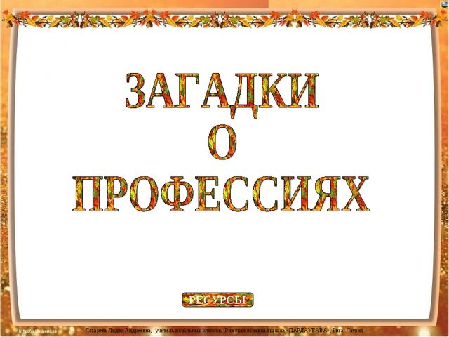 РЕСУРСЫ Лазарева Лидия Андреевна, учитель начальных классов, Рижская основная...