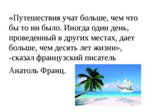 «Путешествия учат больше, чем что бы то ни было. Иногда один день, проведенны