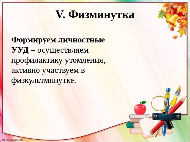V. Физминутка Формируем личностные УУД – осуществляем профилактику утомления,...