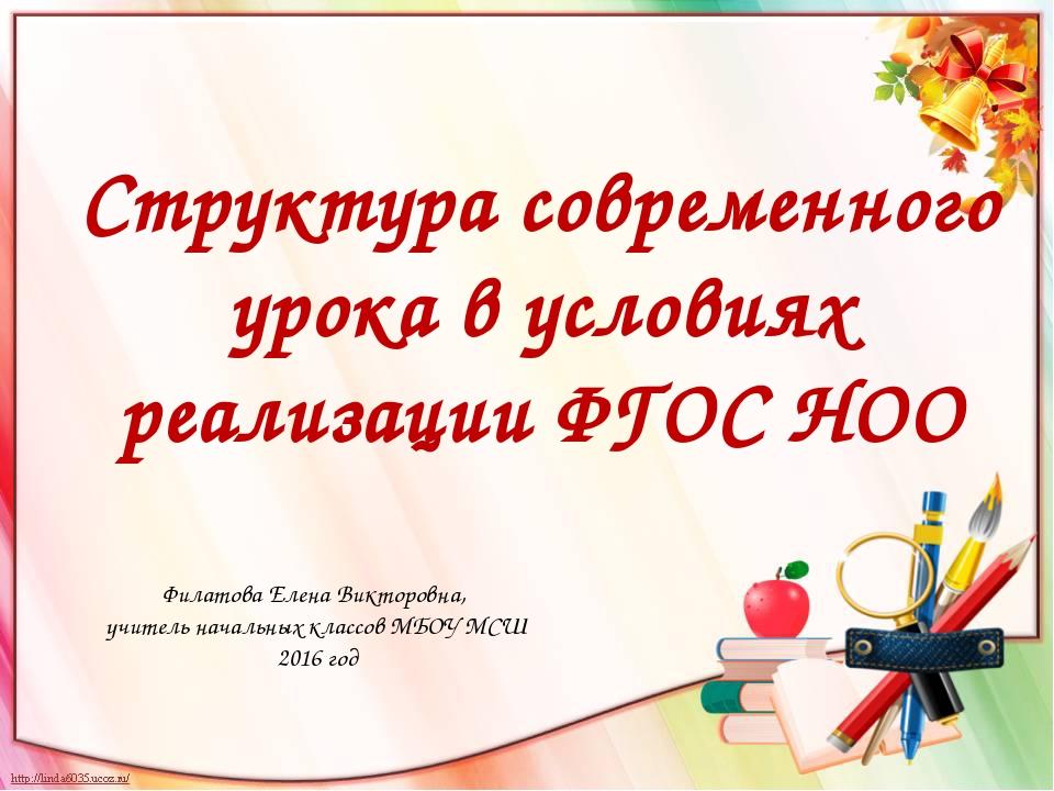 Структура современного урока в условиях реализации ФГОС НОО Филатова Елена Ви...