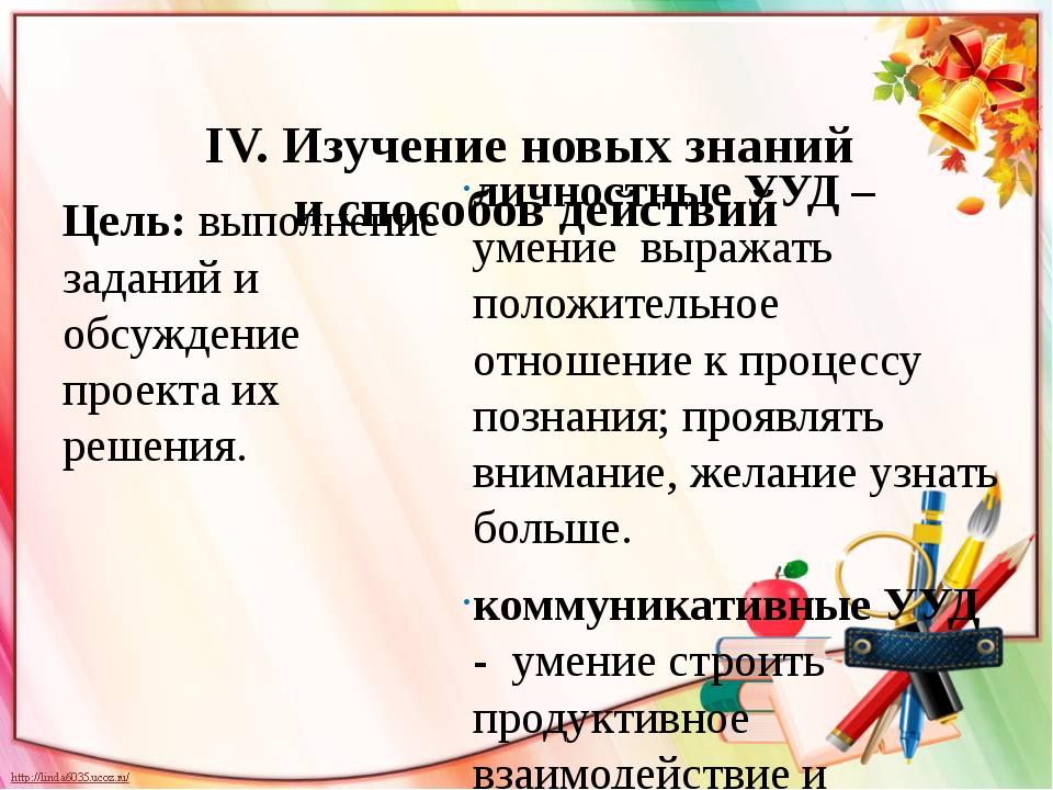 IV. Изучение новых знаний и способов действий Цель:выполнение заданий и обсу...