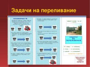 Задачи на переливание Результат проекта - учебное пособие, оформленное в виде