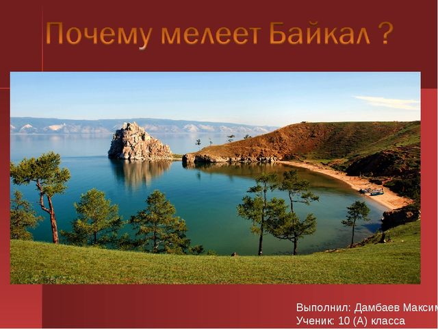 Выполнил: Дамбаев Максим Ученик: 10 (А) класса