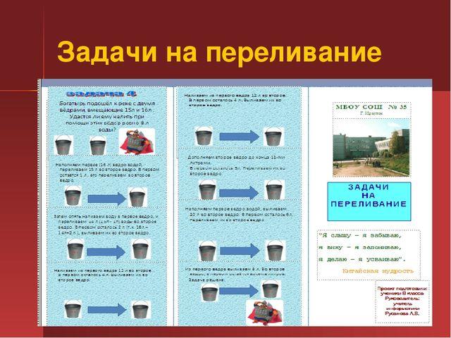 Задачи на переливание Результат проекта - учебное пособие, оформленное в виде...
