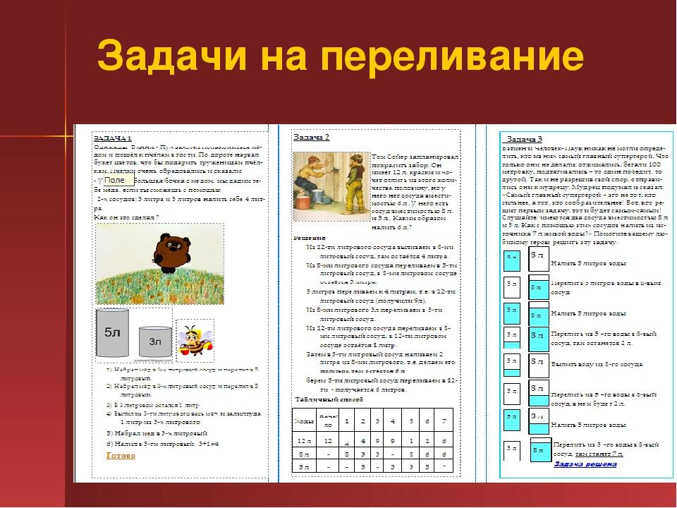 ПОКАЗАТЬ ПРОЕКТ Задачи на переливание