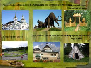 Храм Покрова Пресвятой Богородицы Скульптурная композиция Мамонты Природный п