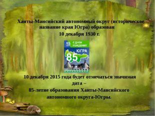 Ханты-Мансийский автономный округ (историческое название края Югра) образован