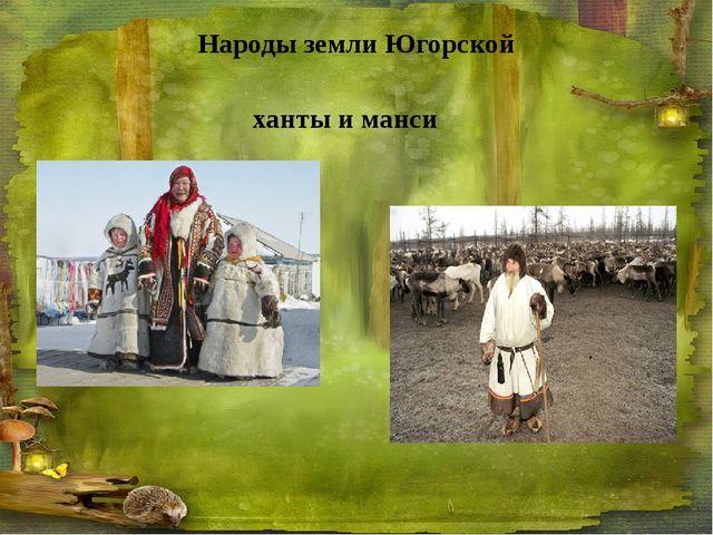 Народы земли Югорской ханты и манси