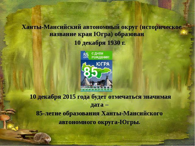 Ханты-Мансийский автономный округ (историческое название края Югра) образован...