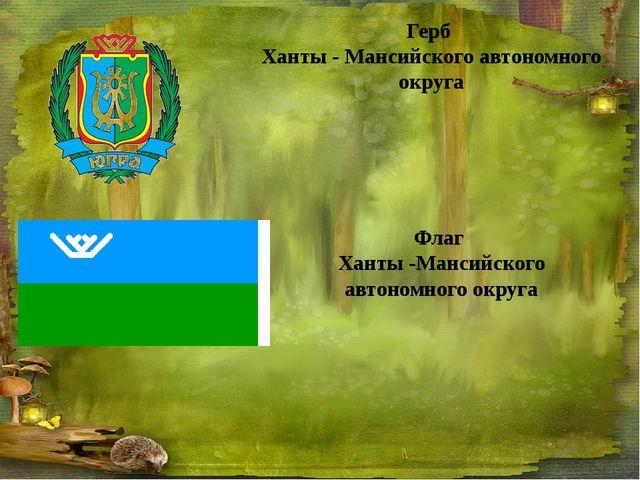 Герб Ханты - Мансийского автономного округа Флаг Ханты -Мансийского автономно...