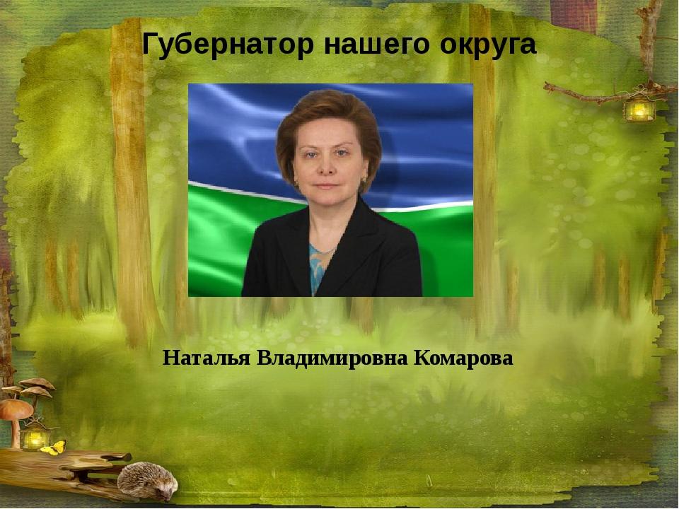 Губернатор нашего округа Наталья Владимировна Комарова