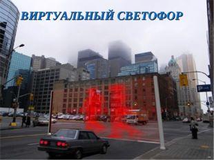 ВИРТУАЛЬНЫЙ СВЕТОФОР