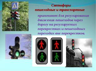 Светофоры пешеходные и транспортные применяют для регулирования движения пеше