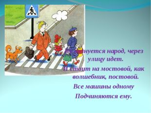 Не волнуется народ, через улицу идет. И стоит на мостовой, как волшебник, по