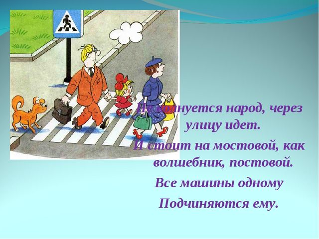 Не волнуется народ, через улицу идет. И стоит на мостовой, как волшебник, по...