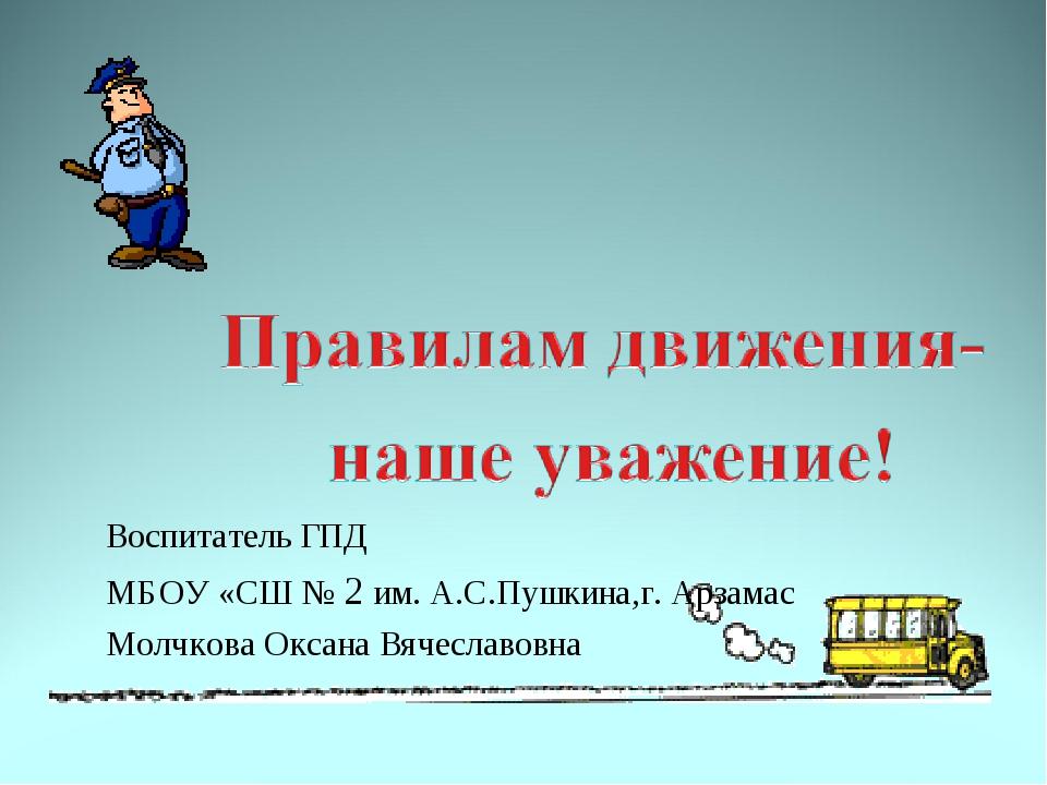 Воспитатель ГПД МБОУ «СШ № 2 им. А.С.Пушкина,г. Арзамас Молчкова Оксана Вячес...
