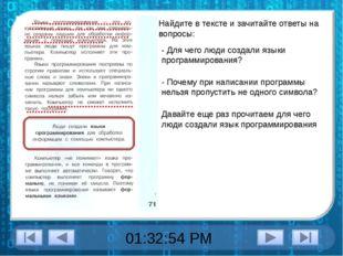 Найдите в тексте и зачитайте ответы на вопросы: - Для чего люди создали языки