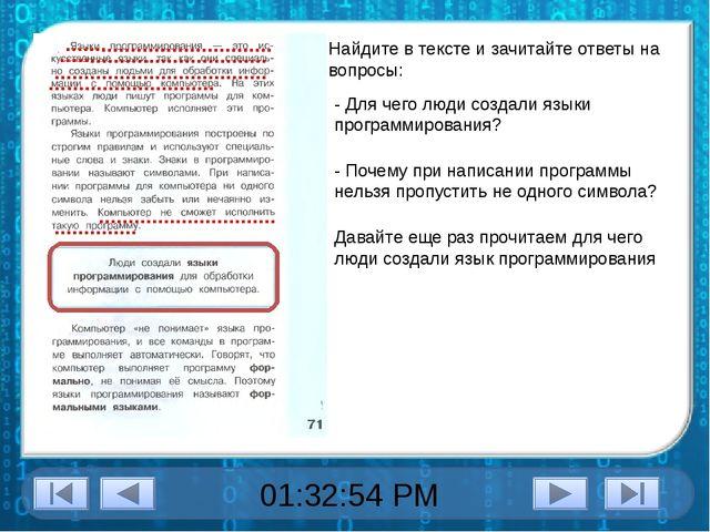 Найдите в тексте и зачитайте ответы на вопросы: - Для чего люди создали языки...