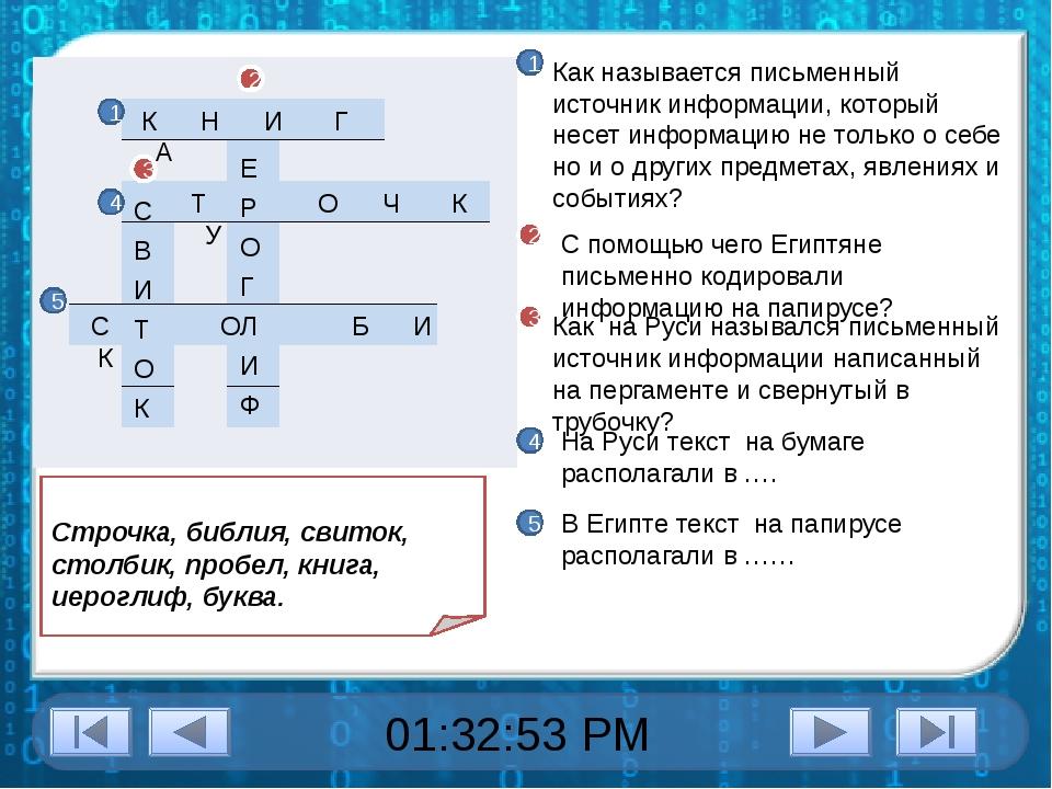 1 2 3 4 5 1 2 3 4 5 Как называется письменный источник информации, который не...