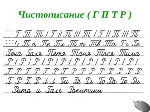 Чистописание ( Г П Т Р )