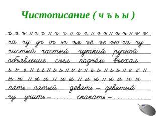 Чистописание ( ч ъ ь ы )