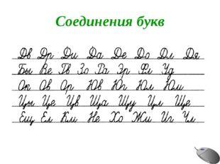 Соединения букв