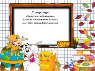 Литература «Дидактический материал к урокам чистописания 2 класс» Л.Я. Желтов