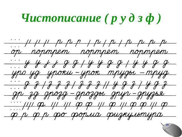 Чистописание ( р у д з ф )