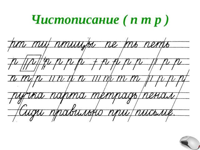 Чистописание ( п т р )