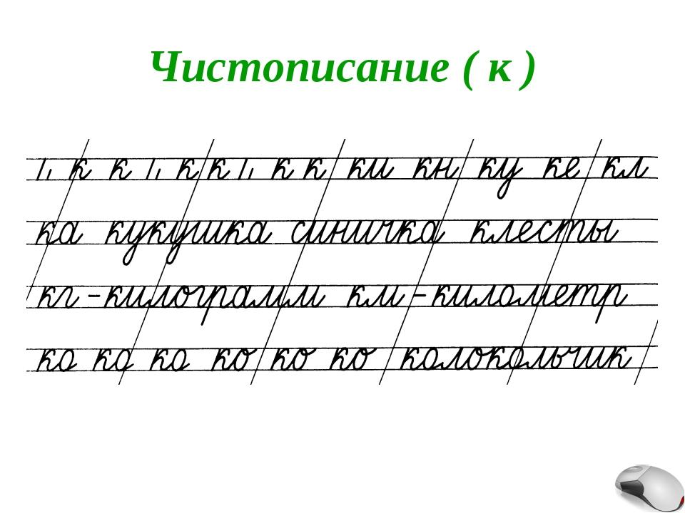 Чистописание ( к )