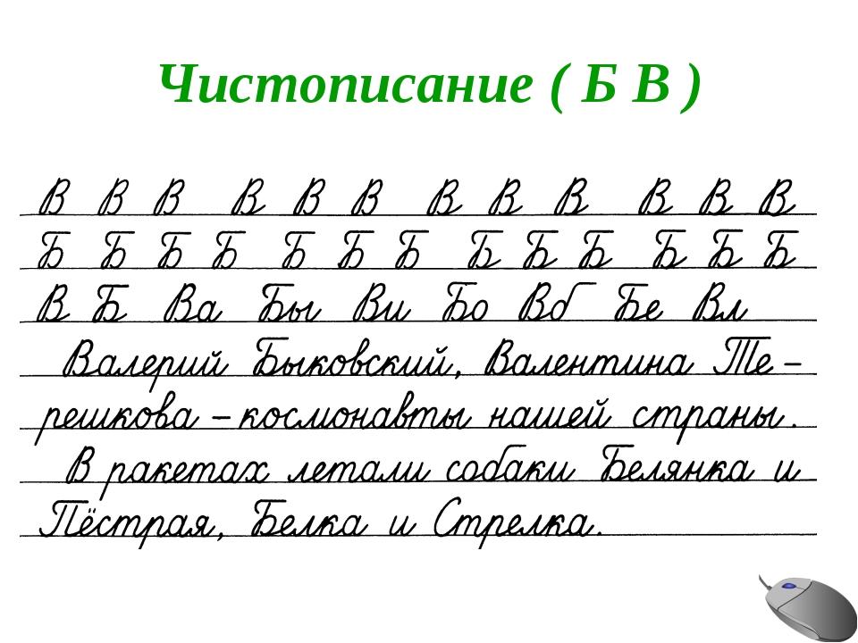 Чистописание ( Б В )