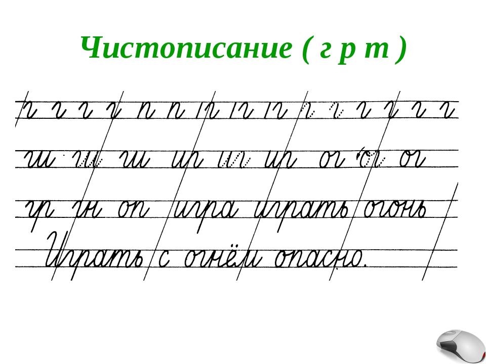 Чистописание ( г р т )