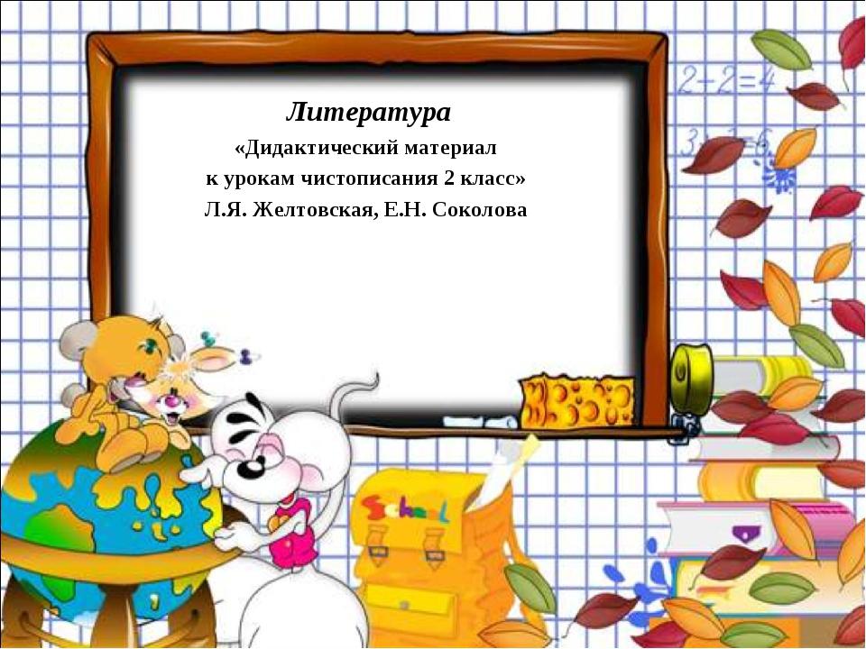 Литература «Дидактический материал к урокам чистописания 2 класс» Л.Я. Желтов...