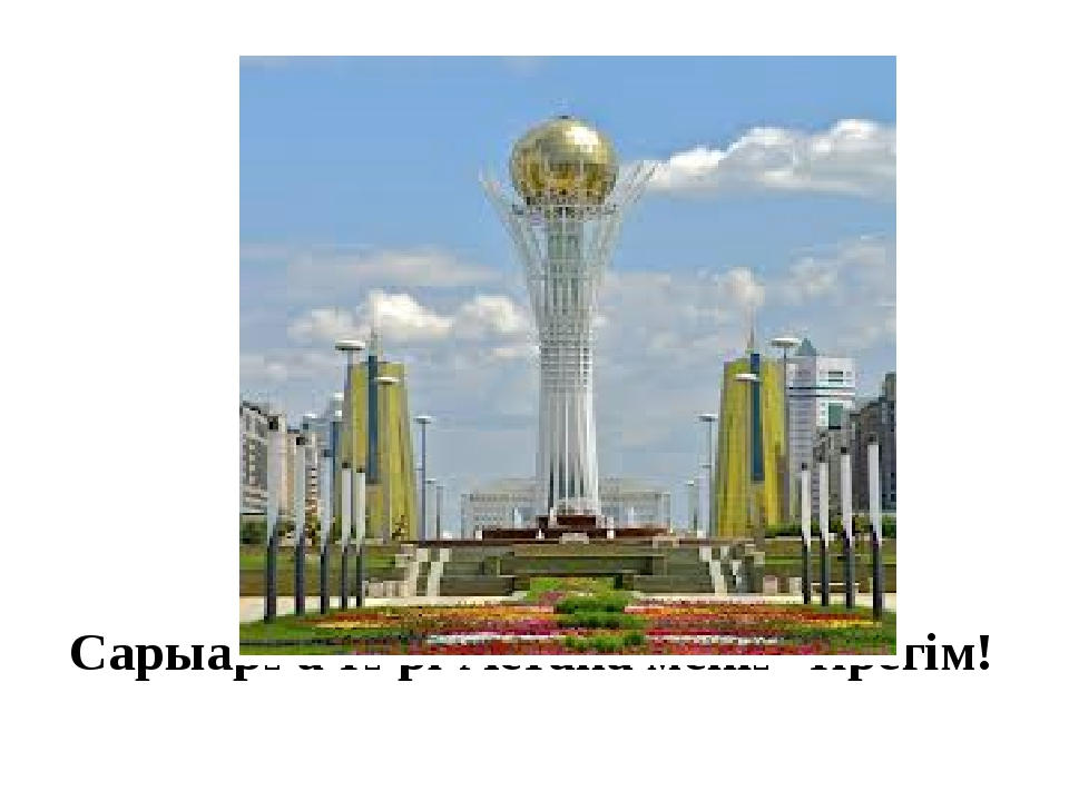 Сарыарқа төрі-Астана менің тірегім!