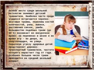 Особое место среди школьной патологии занимает детский травматизм. Наиболее ч