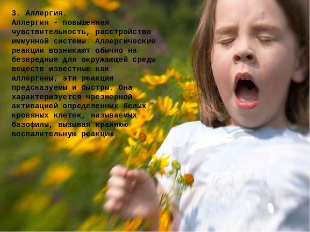 3. Аллергия. Аллергия - повышенная чувствительность, расстройство иммунной си...