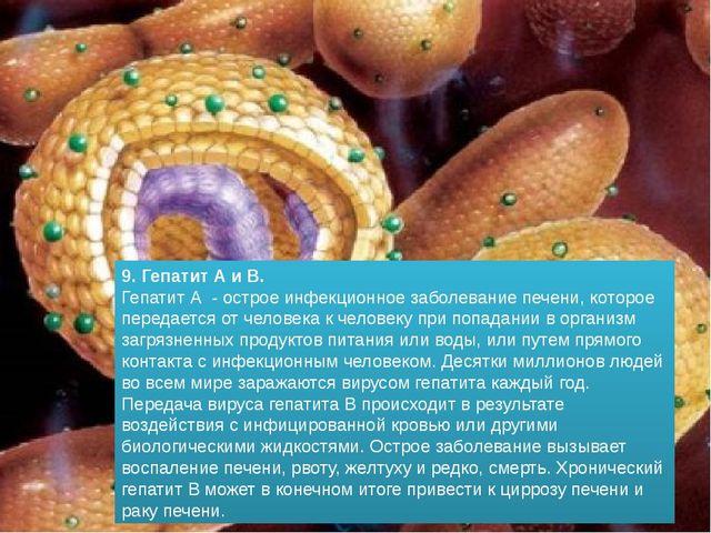 9. Гепатит А и В. Гепатит А - острое инфекционное заболевание печени, которое...