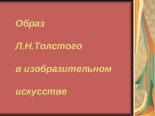 Образ Л.Н.Толстого в изобразительном искусстве