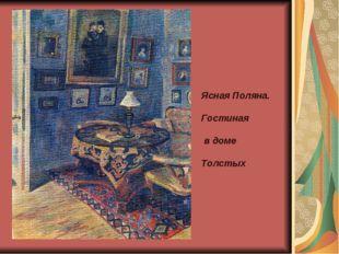 Ясная Поляна. Гостиная в доме Толстых