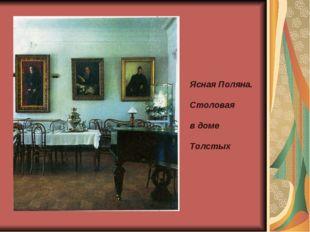 Ясная Поляна. Столовая в доме Толстых
