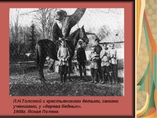 Л.Н.Толстой с крестьянскими детьми, своими учениками, у «дерева бедных». 1908