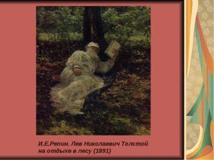И.Е.Репин. Лев Николаевич Толстой на отдыхе в лесу (1891)