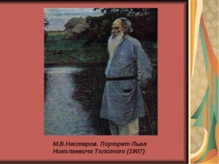 М.В.Нестеров. Портрет Льва Николаевича Толстого (1907)