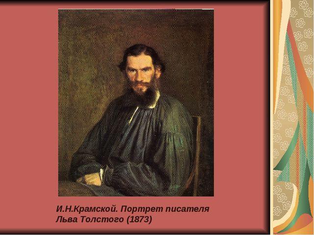 И.Н.Крамской. Портрет писателя Льва Толстого (1873)